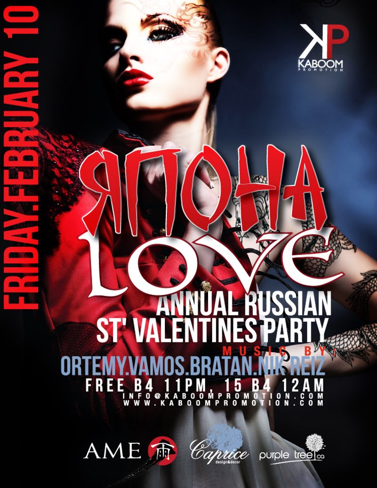 AME valentines day party flyer